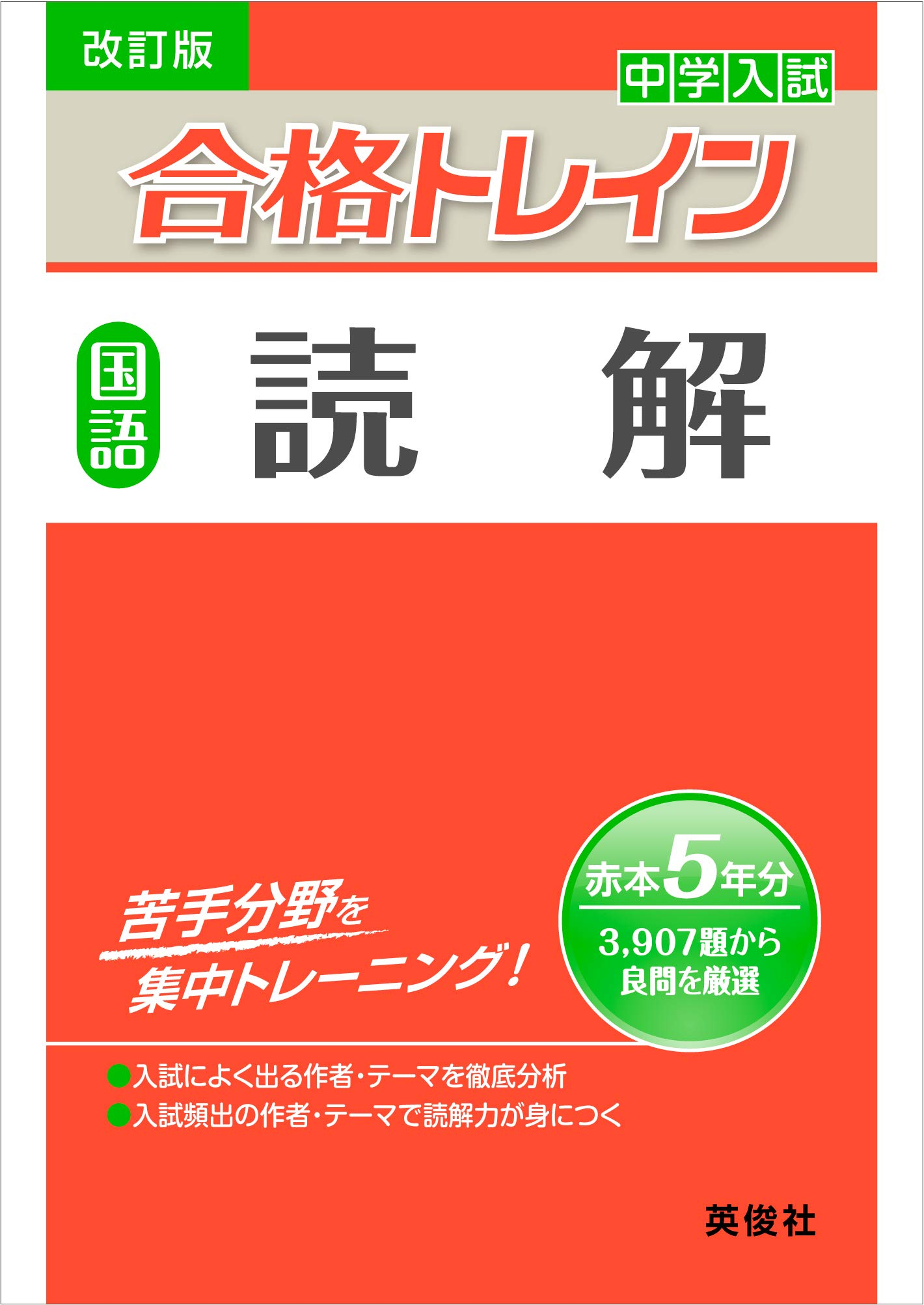 合格トレイン国語 読解 (改訂版)