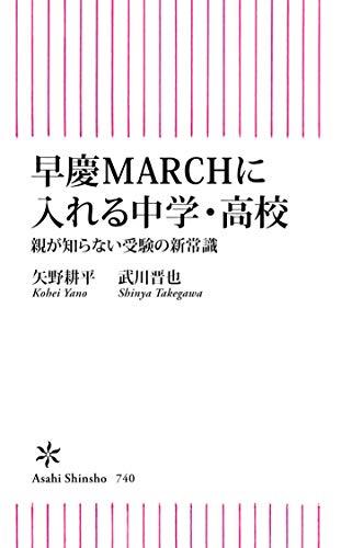 早慶MARCHに入れる中学・高校